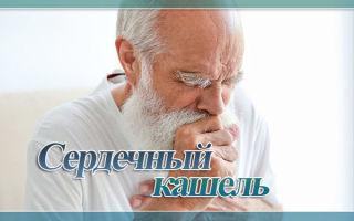 Сердечный кашель: признаки, симптомы и лечение