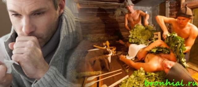 Баня при бронхите: правила посещения и противопоказания