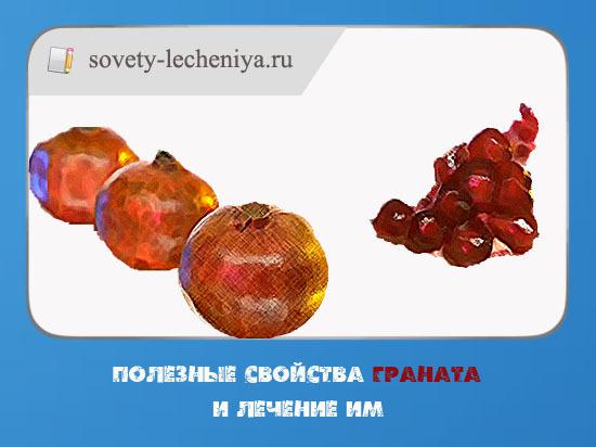 Виктория Савицкая о полезных свойствах граната при кашле