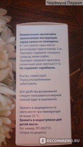 Эриспирус от кашля в виде сиропа - инструкция и применение