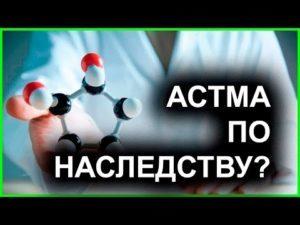 Может ли астма передаться по наследству от отца или от матери?