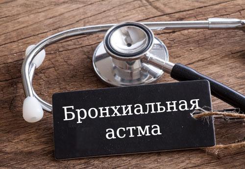 Классификация бронхиальной астмы: виды, формы и симптомы
