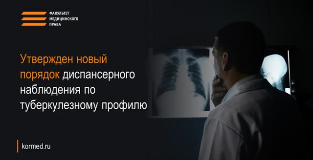 Группы диспансерного учета при туберкулезе у взрослых