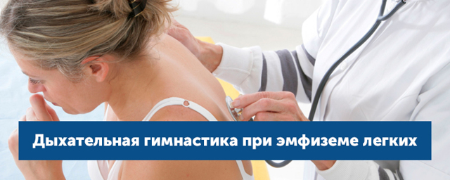 Дыхательная гимнастика при эмфиземе легких и ХОБЛ