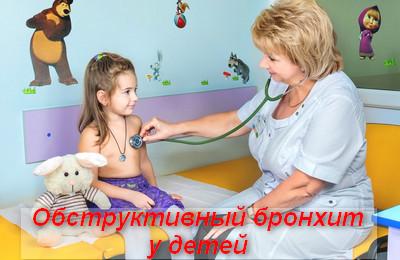 Обструктивный бронхит у детей: причины, симптомы и лечение